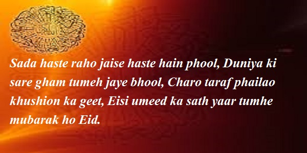 Simple Rajab Eid Al-Fitr Greeting - Eid%2Bmubark%2Bimage%2Bin%2Bhindi%2B7  2018_89721 .jpg