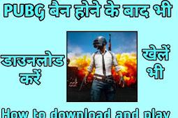 How to download and Play PUBG after ban in India-PUBG बैन होने के बाद भी कैसे डाउनलोड करें !