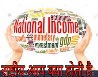 Measument of national income in hindi