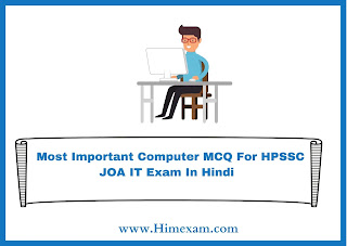 Most Important Computer MCQ For HPSSC JOA IT Exam In Hindi