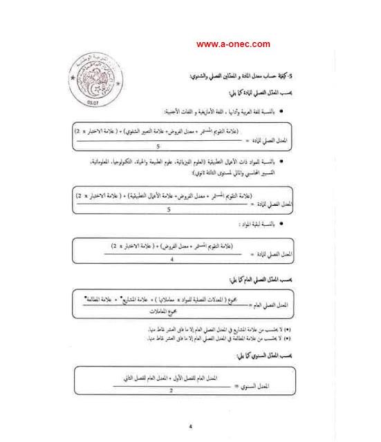 التقويم البيداغوجي في مرحلة التعليم الثانوي 2020/2021