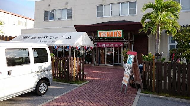 YONAR'S本店の写真
