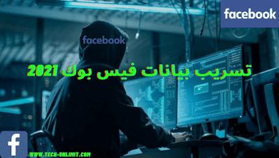 تسريب بيانات حسابات فيسبوك