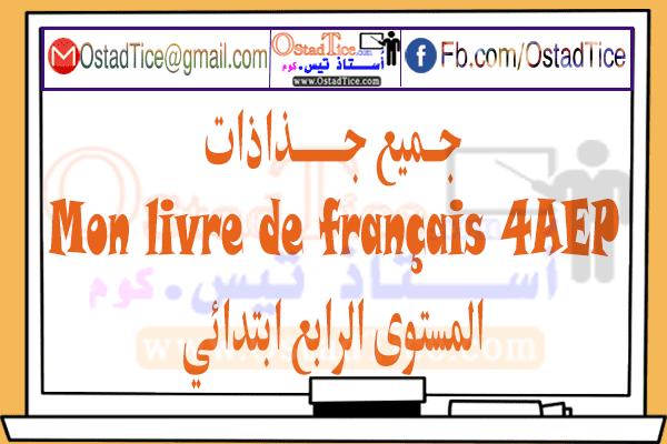 جميع جذاذات Mon livre de français 4AEP المستوى الرابع 2020