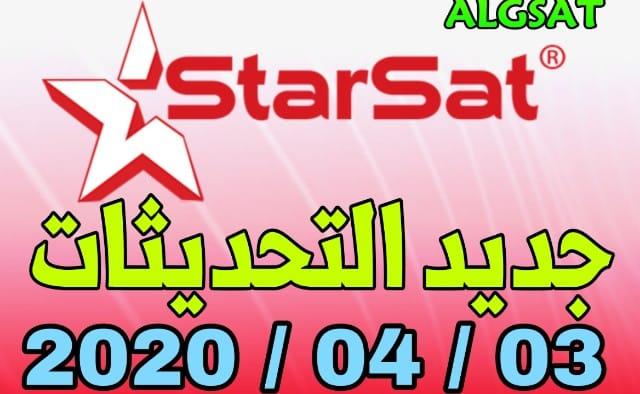 ستارسات - اجهزة ستارسات - STARSAT -جديد تحديثات الموقع الرسمي لستارسات STARSAT