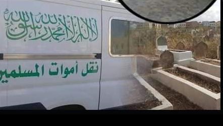 السيد إبراهيم خنان القاطن بحي عين سيدي الشواطات في ذمة الله..