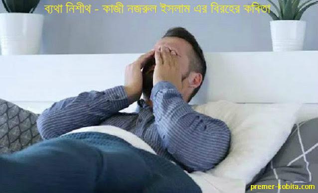 betha-nishit-kazi-nazrul-islam-er-biroher-kobita