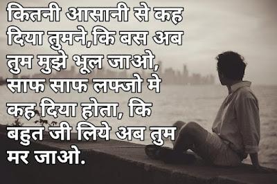 New sad Shayari