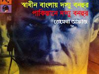 Free Download Bangla Books, Bangla Magazine, Bengali PDF