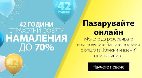 Jysk - страхотни оферти и намаления до -70%