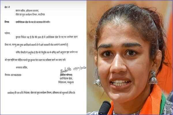 babita-phogat-resign-from-deputy-director-of-sports-department