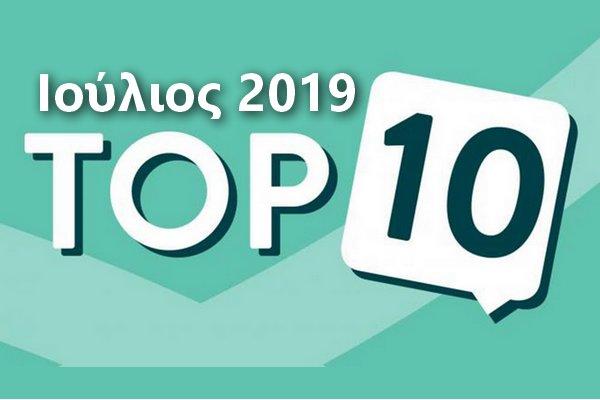 Τα 10 δημοφιλέστερα δωρεάν προγράμματα για τον Ιούλιο του 2019