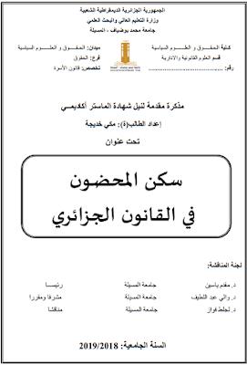 مذكرة ماستر: سكن المحضـون في القانون الجزائري PDF