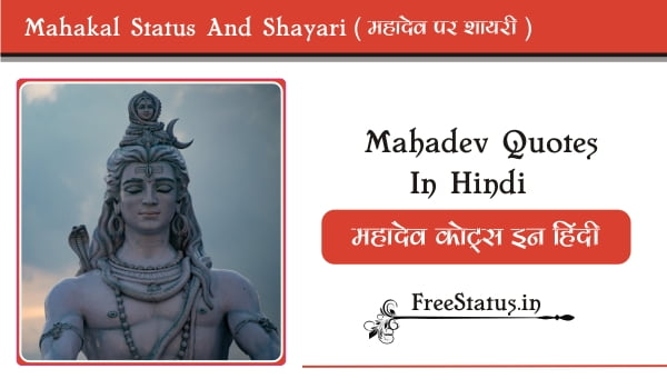 Mahadev-Quotes-In-Hindi