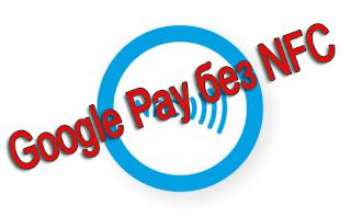 Google Pay без NFC