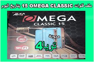ملف قنوات OMEGA CLASSIC 15 بتاريخ اليوم