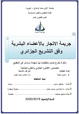 مذكرة ماستر: جريمة الاتجار بالأعضاء البشرية وفق التشريع الجزائري PDF