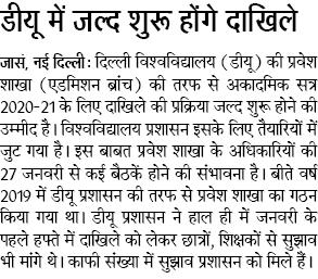 डीयू (दिल्ली विश्वविद्यालय) में जल्द शुरू होंगे दाखिले