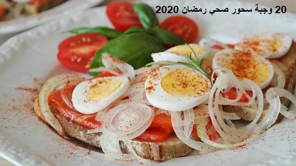 افضل 20 وجبة سحور صحي في رمضان 2020