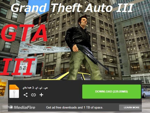 لعبة العالم المفتوح GTA 3 بحجم 230 ميجا من ميديا فاير