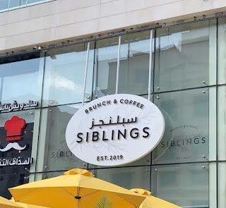 مطعم سبلنجز | المنيو الجديد ورقم الهاتف والعنوان