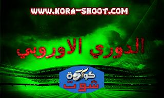 مشاهدة مباريات الدوري المصري اليوم egypt-sport بث مباشر