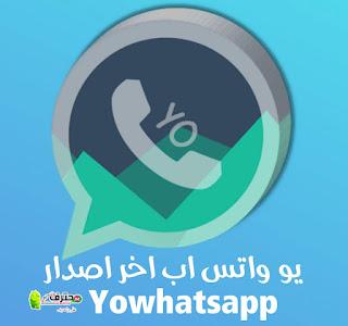 تحميل تطبيق يو واتس اب YoWhatsApp apk ضد الحظر واتساب يوسف الباشا WhatsApp Youssef  Al-Basha اخر اصدار