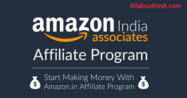 amazon affiliate से पैसे कैसे कमाएं ?