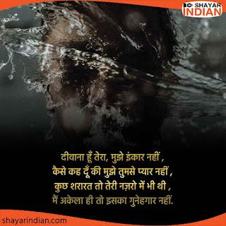 Breakup Sad Shayari Status : Inkar, Diwana, Shararat, Gunahgar