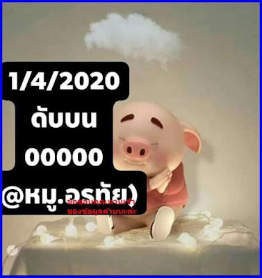 Thailand Lottery Online Play Faceboo Timeline Blogspot 01 April 2020