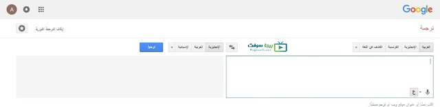 google translate english to arabic