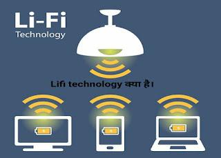 Lifi technology kya hai,lifi kya hai