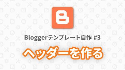 Bloggerテンプレート自作 #3:ヘッダーを作る