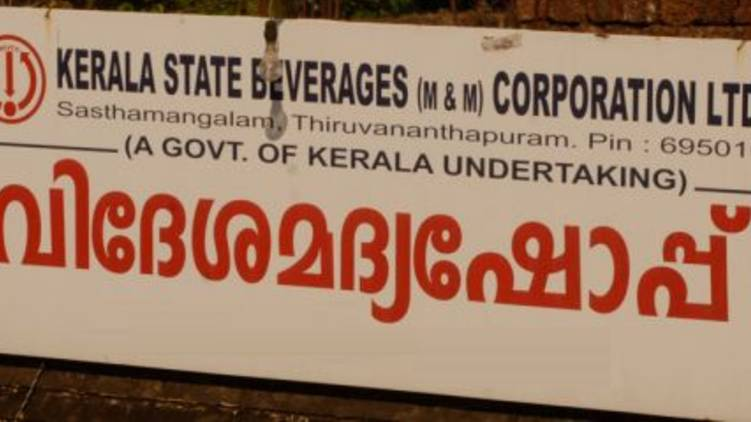 Covid 19; It is false propaganda that the state's beverage outlets will be closed,www.thekeralatimes.com