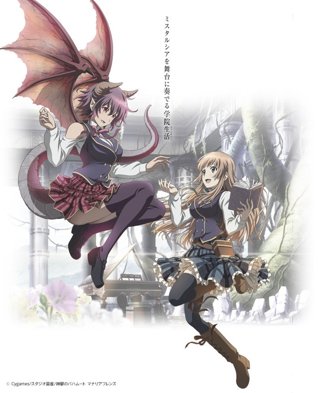 Plakat Shingeki no Bahamut: Manaria Friends
