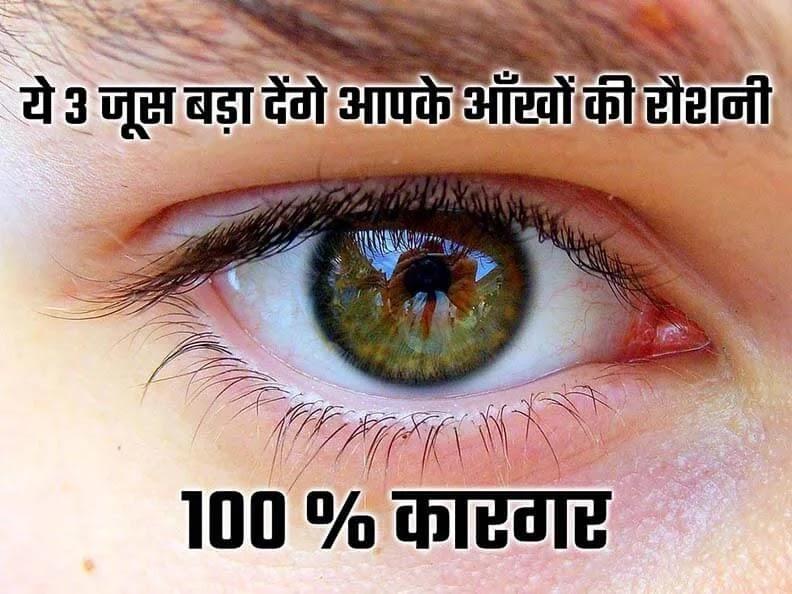 आँखों की रोशनी बढ़ाने के घरेलू उपाय | News Hank
