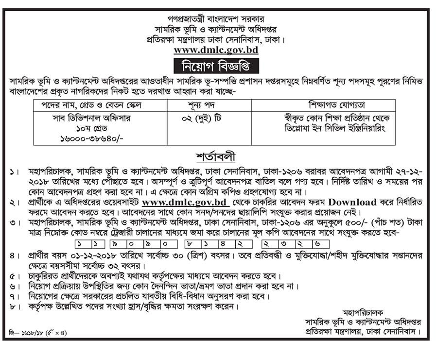 Department of Military Lands and Cantonment (DMLC) Job Circular 2018
