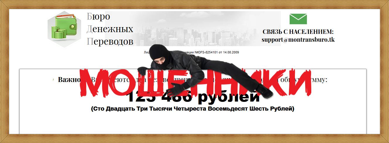 [Лохотрон] Бюро Денежных Переводов – money-byro.aacsn.top Отзывы, очередной обман!