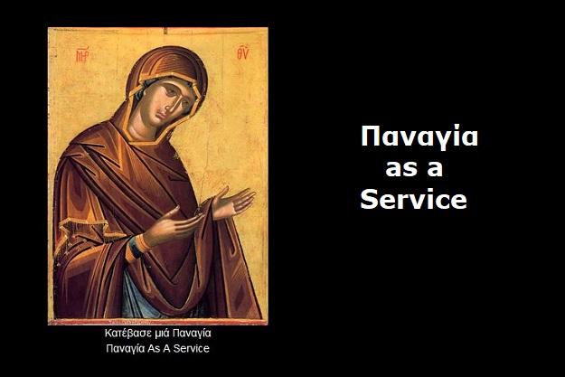 αστεια ιστοσελιδα panagia as a service