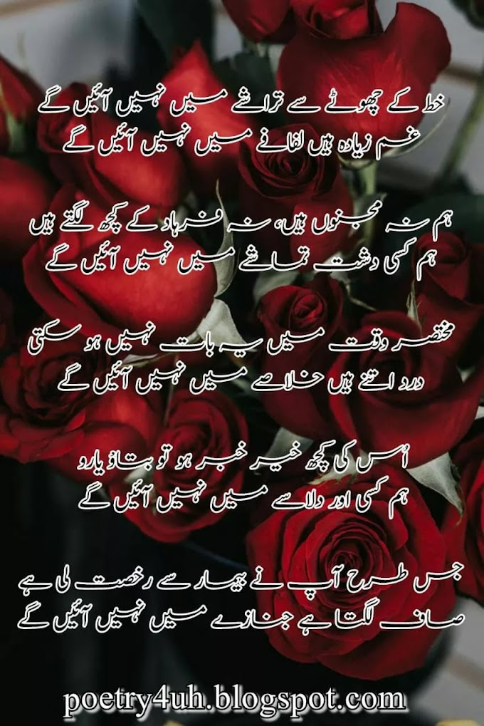 Khat ke Chhootey se Tarashe mein nahi ayen ge