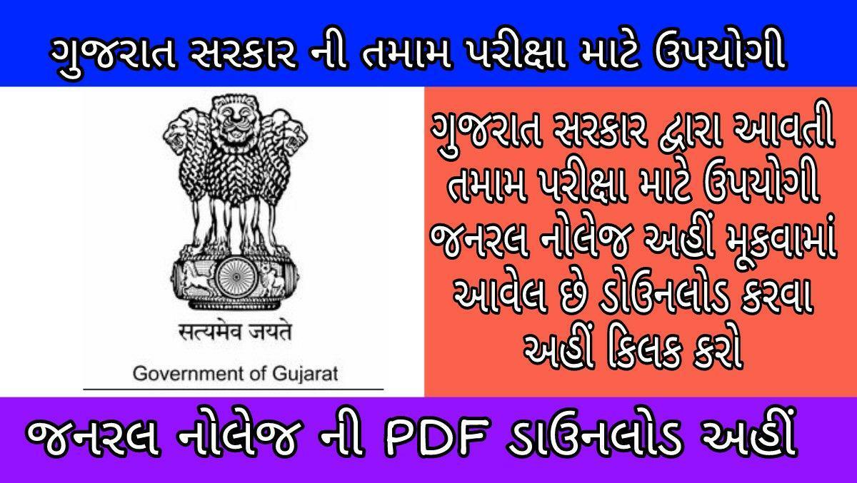Maru Gujarat Gk General Knowledge (PDF) Download