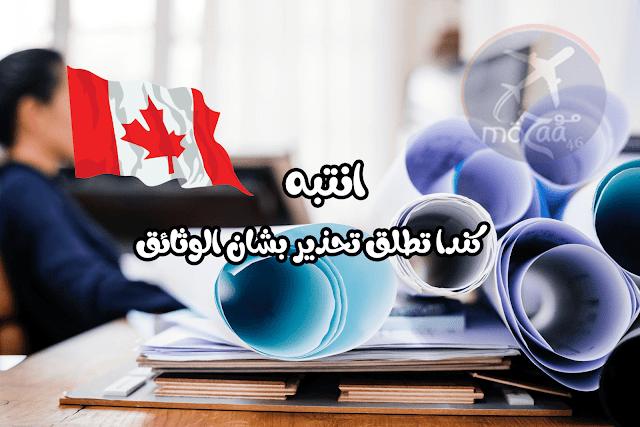 كندا تعلن عن اجراءات جديدة بحق طالبي التاشيرة الكندية 2019