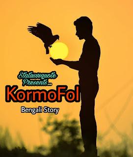 KormoFol - Bengali Story