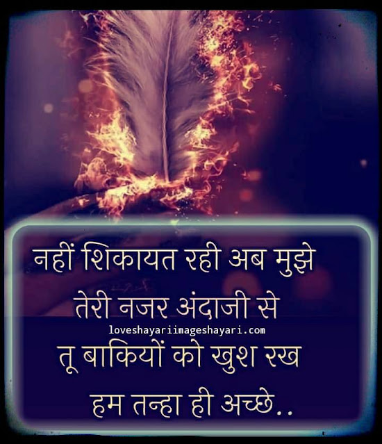 Bharosa shayari image in hindi