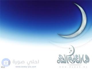 صور هلال رمضان 2018 رمزيات هلال رمضان روعه