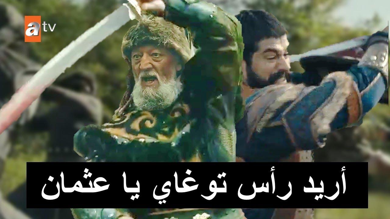 اعلان 2 مسلسل المؤسس عثمان الحلقة 61 اتحاد عثمان وغيخاتو ضد توغاي
