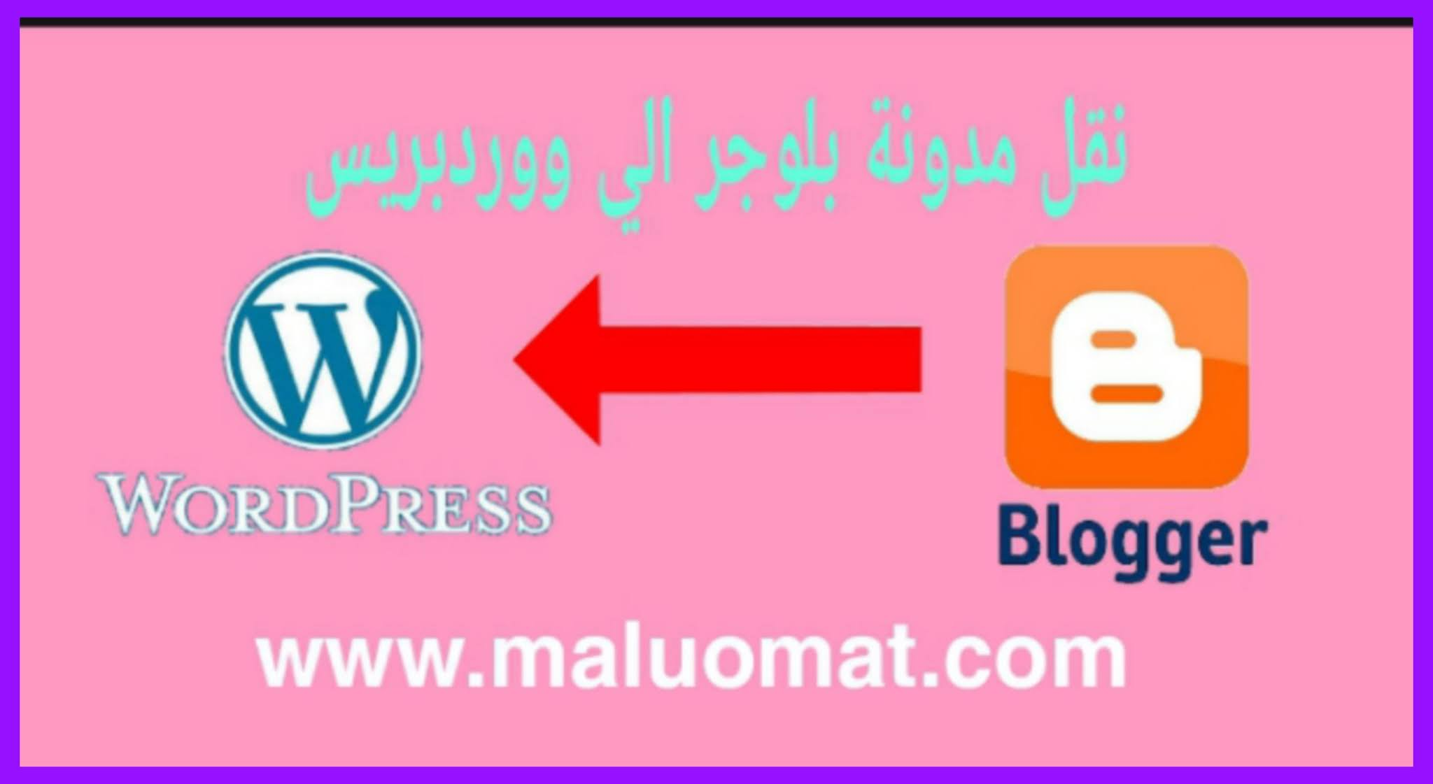 ضكيفية نقل بلوجر Blogger إلى موقع ووردبريس Wordpress
