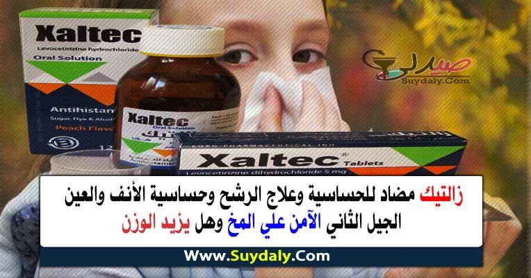 زالتيك أقراص وشراب xaltec مضاد للحساسية استخداماته فوائده وأضراره للأطفال و السعر في 2020 و البديل