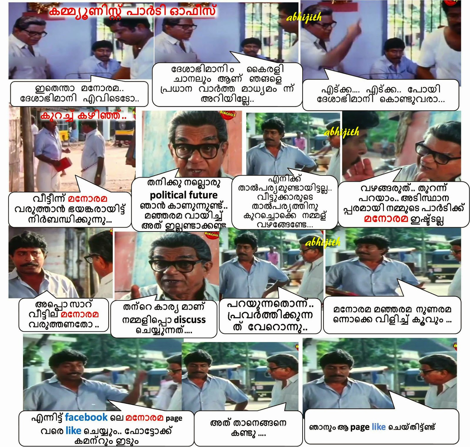 Malayalam Messages: Whatsapp Funny Forwards (Exclusive Malayalam Whatsapp Content