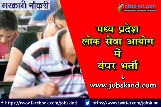 MPPSC Recruitment Employment-News 2021